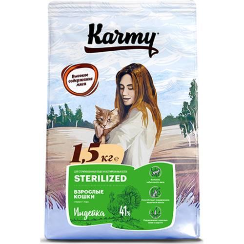 Karmy Sterilized индейка полнорационный сухой корм для стерилизованных кошек 1,5 кг.