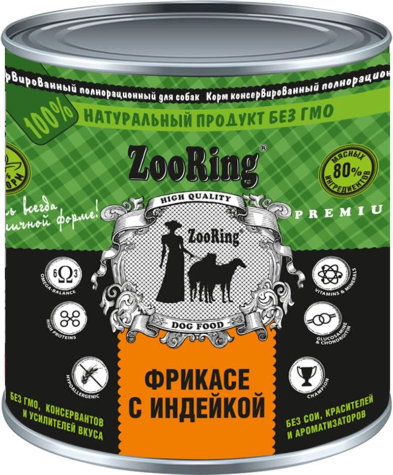 ZooRing корм консервированный полнорационный для собак в жестяной банке 850г Фрикасе с индейкой